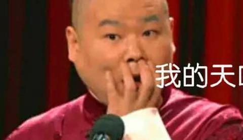 岳云鹏和孙越,都是德云社的一份子,但是出场费一样吗?