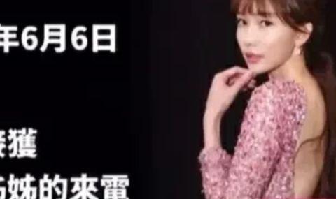 林志玲结婚录音曝光,公布自己结婚的消息时充满幸福感!