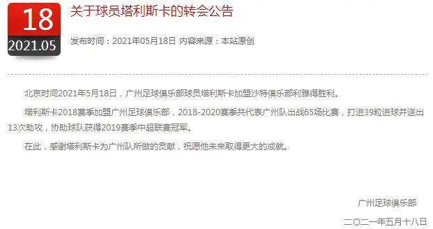 广州队官方:塔利斯卡加盟沙特俱乐部利雅得胜利