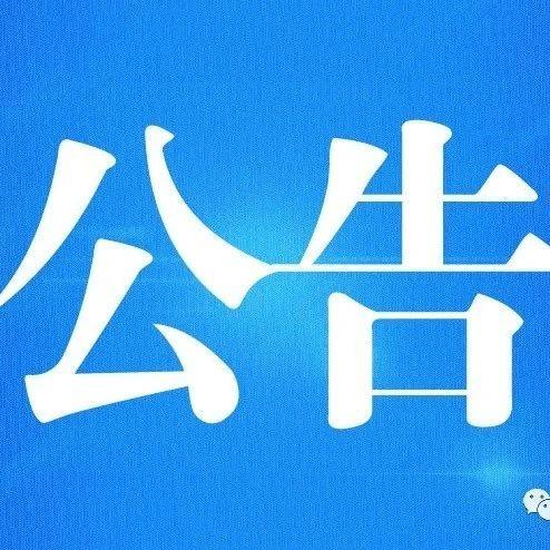 河南省考商丘市职位面试公告发布(第二批)