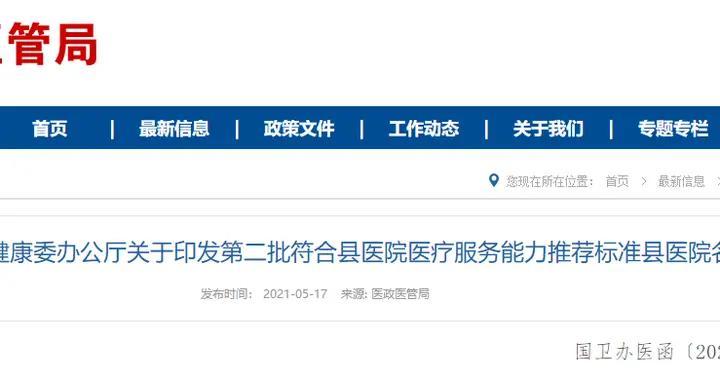 广西15家医院上榜!第二批符合县医院医疗服务能力推荐标准县医院名单公布