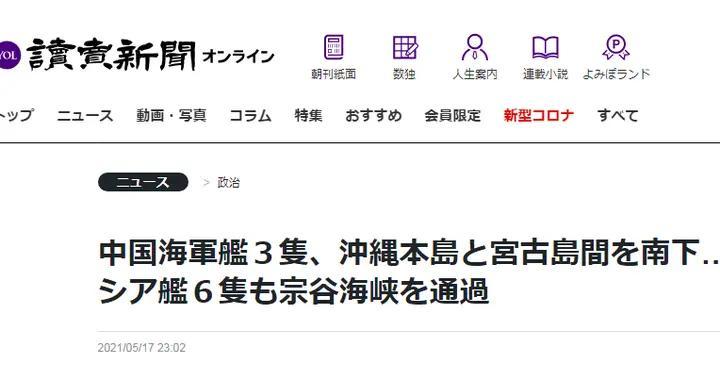 日媒:日美法澳联合军演之际 3艘中国军舰通过冲绳海域