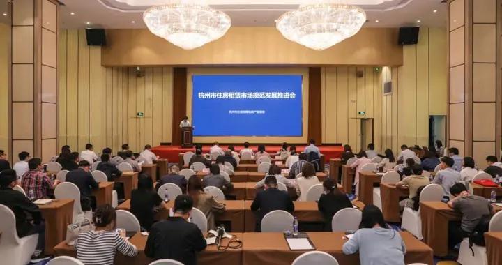 """杭州公布首批住房租赁企业""""白名单"""",资金监管账户已开设"""