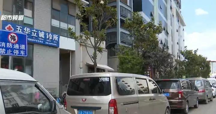 """消防通道成""""收费停车场""""小区居民很担心"""