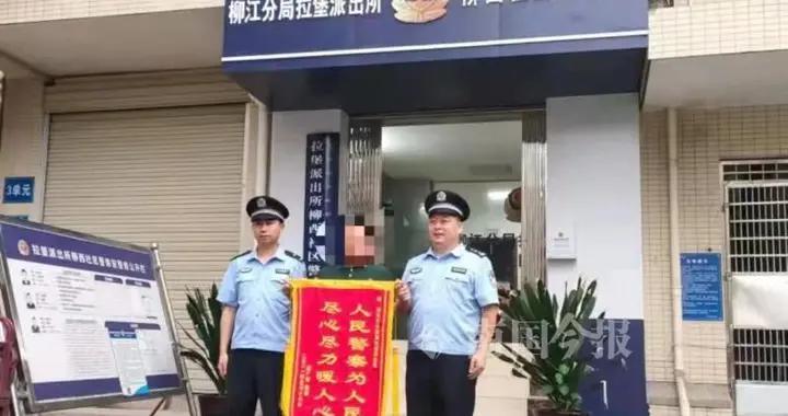 柳州男子弄丢6000元手机,民警2小时找回