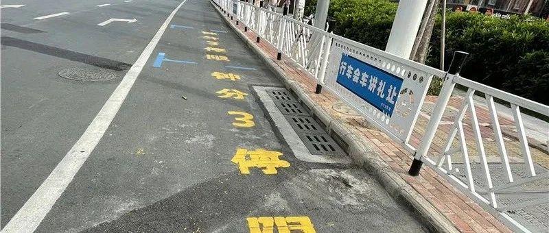3分钟!南宁9个路段新推出限时免费停车泊位