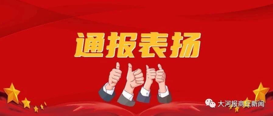 商丘市人民政府办公室:表彰通报!