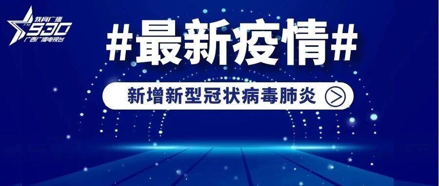 五名中国公民在越南隔离场所感染新冠病毒变异株,从凭祥入境后全程闭环管理【930新闻眼】