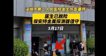 深圳一家医院发生伤医事件,医生已脱险,保安持金属探测器值守