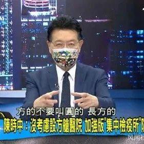 """""""诶呀,大陆叫方舱,台湾叫圆舱行不行?!"""""""