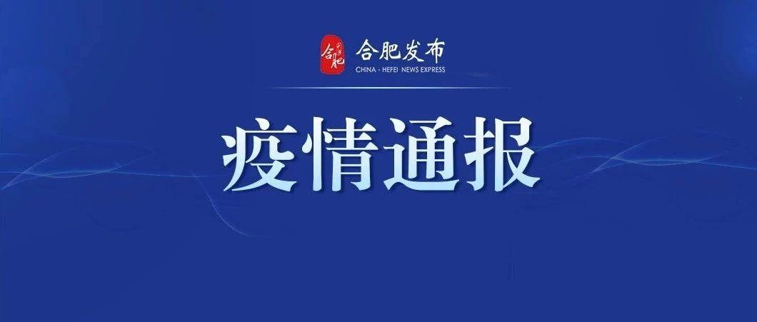 5月18日安徽省报告新冠肺炎疫情情况