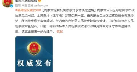 内蒙古呼伦贝尔市政协原主席李才被决定逮捕