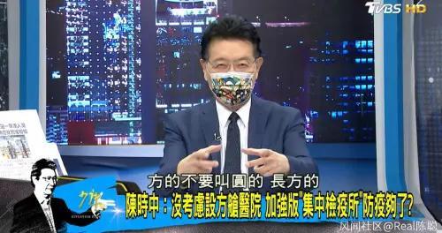 """""""大陆的方舱已被污名化"""" 赵少康称台湾可以叫""""圆舱"""""""