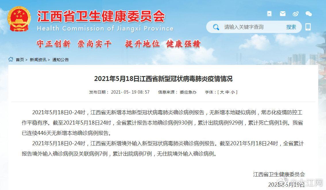 2021年5月18日江西省新型冠状病毒肺炎疫情情况