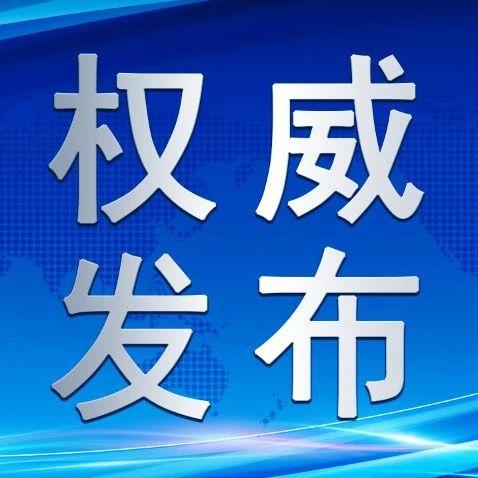【权威发布】2021年5月19日天津市新型冠状病毒肺炎疫情情况