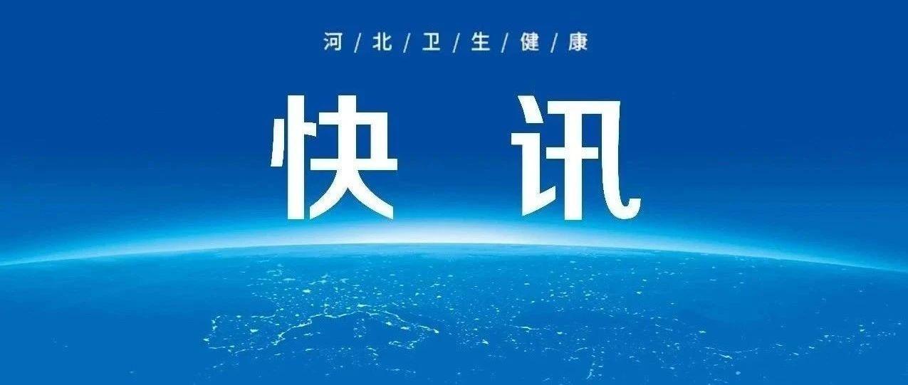 2021年5月18日河北省新型冠状病毒肺炎疫情情况