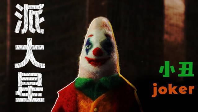 我用羊毛毡戳了一只 小 丑 派 大 星 手作@手工阿兔