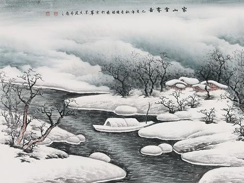 绘自然之美 写心灵诗章丨家山雪霁图——画家李国胜