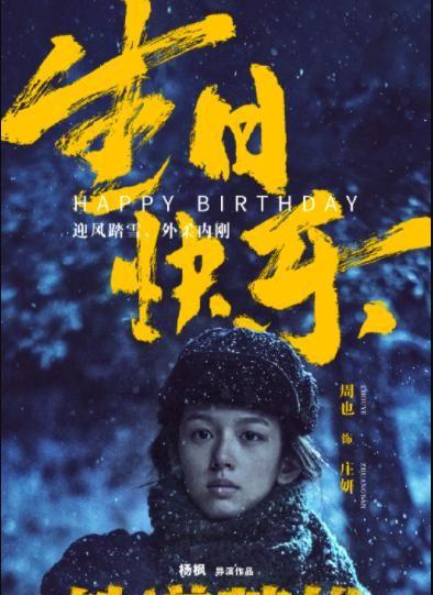 铁道英雄-电影百度云资源「1080p/Mp4中字」电影百度云网盘更新/下载
