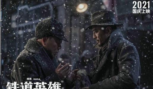 【铁道英雄】电影百度云【高清中字】免费下载