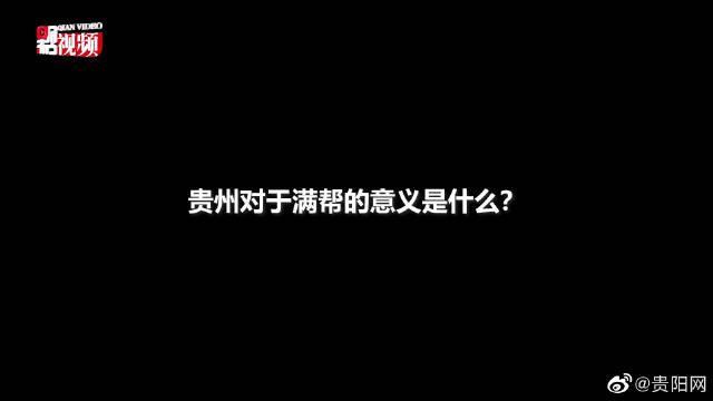 数博访谈|满帮集团副总裁徐强:扎根贵州,与数博会共同成长