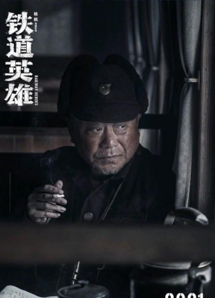 (铁道英雄)百度云【720高清国语版】下载