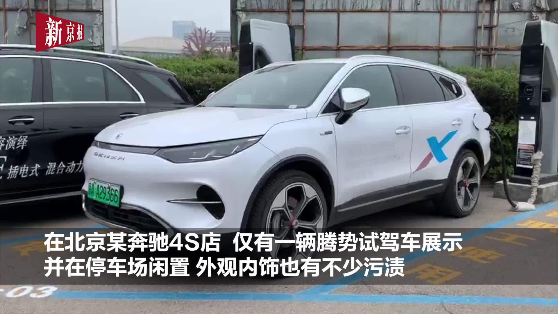 视频:腾势纯电车型月销个位数 曾被奔驰、比亚迪累计增资32亿元