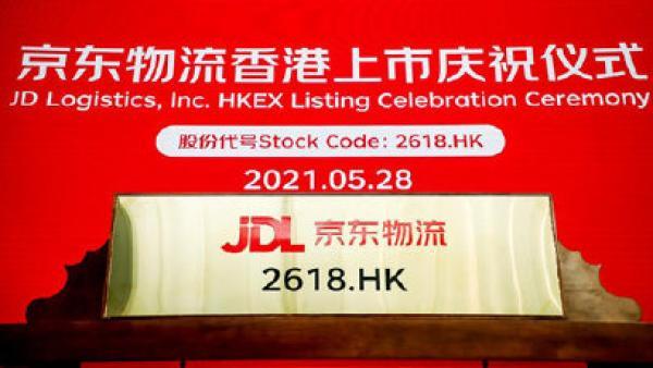 京东物流上市:市值2540亿 刘强东扛住了烧钱质疑