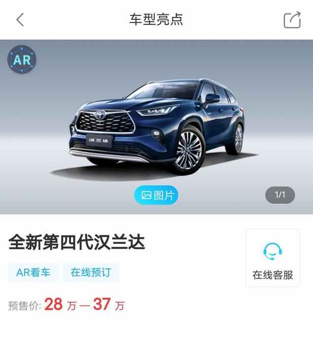 全新汉兰达正式预售,28万起比现款贵了4万,网友:飘了?