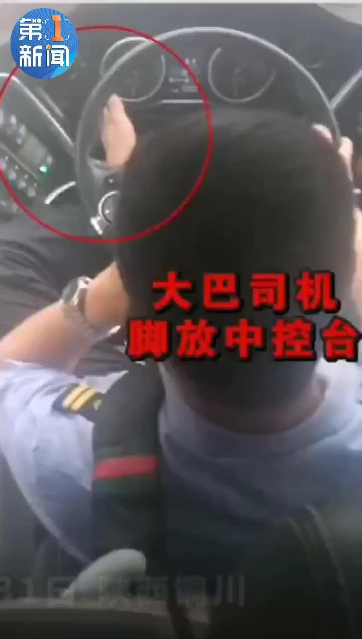 铜川大巴司机脚放中控台单手开车  运营公司:处罚并解除驾驶员劳动合同