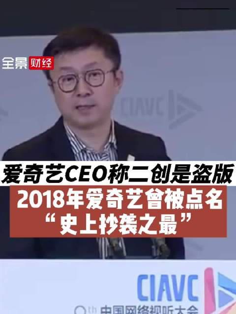 """爱奇艺CEO称二创是盗版 2018年爱奇艺曾被点名""""史上抄袭之最"""""""