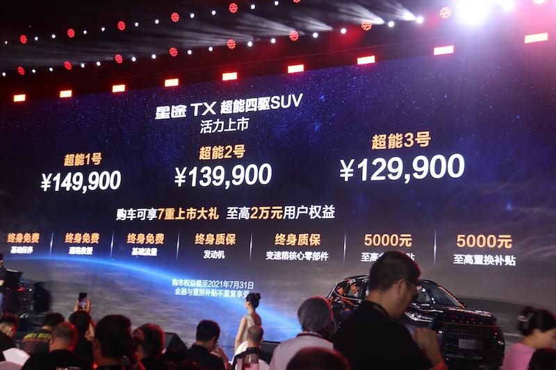 外观黑化 内饰/配置均升级 星途TX超能四驱版上市售12.99万元起