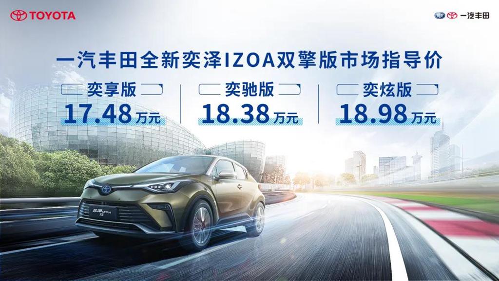 一汽丰田新款奕泽IZOA家族上市,售价14.58万元起,新增混动车型