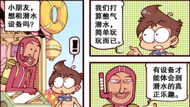 """奋豆的海底旅游记,奋少爷""""需要金球搭配,星太奇一脸的不悦"""