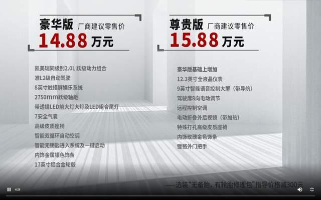比大众速腾更大 广汽丰田凌尚售14.88万元起