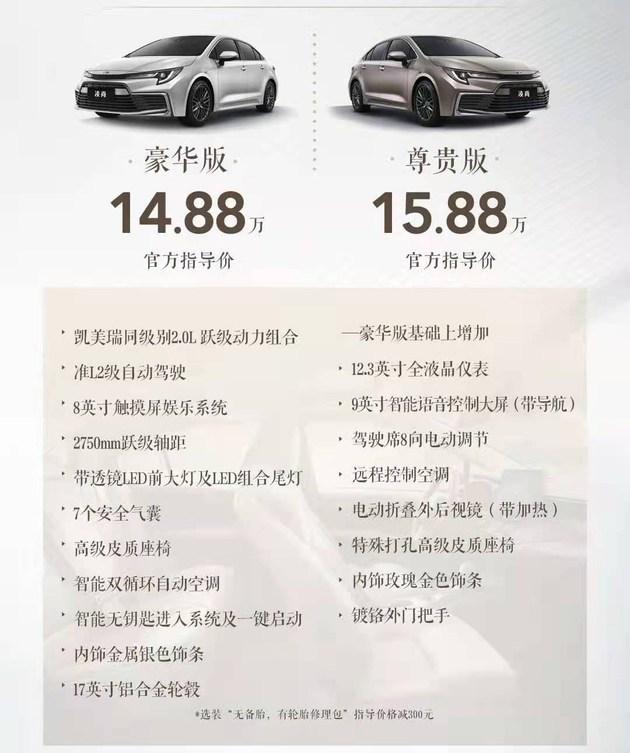 广汽丰田凌尚正式上市