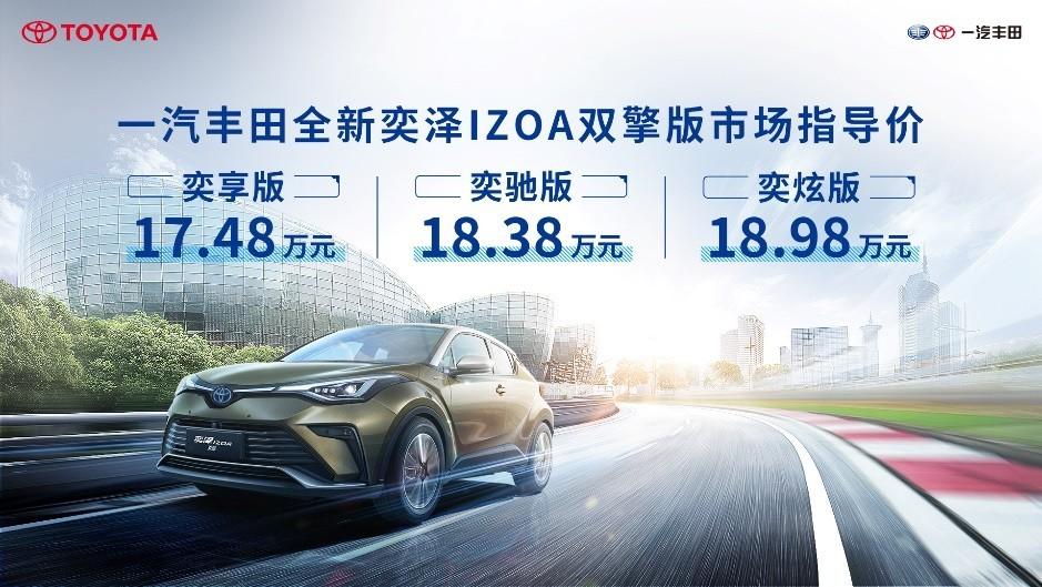 首搭2.0L混合动力 一汽丰田全新奕泽IZOA双擎版上市 17.48万起售