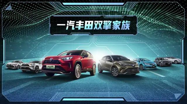 双擎混动版来了!一汽丰田奕泽焕新上市,14.58万元起售