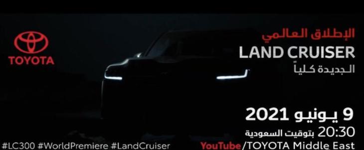 新增3.3L V6引擎 全新兰德酷路泽将于北京时间6月10日全球首发