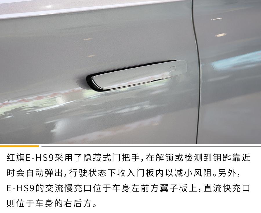 这就是纯电豪华车型的天花板? 静态体验红旗E-HS9