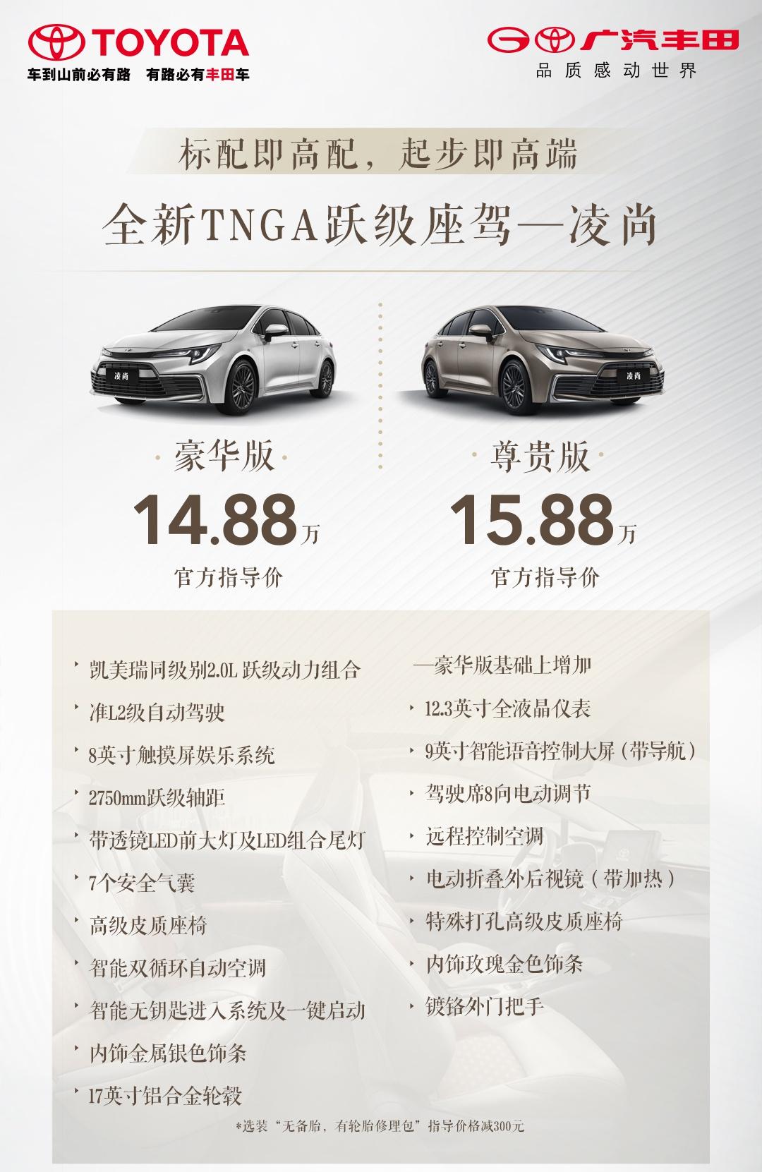 售价14.88万元起 广汽丰田凌尚正式上市
