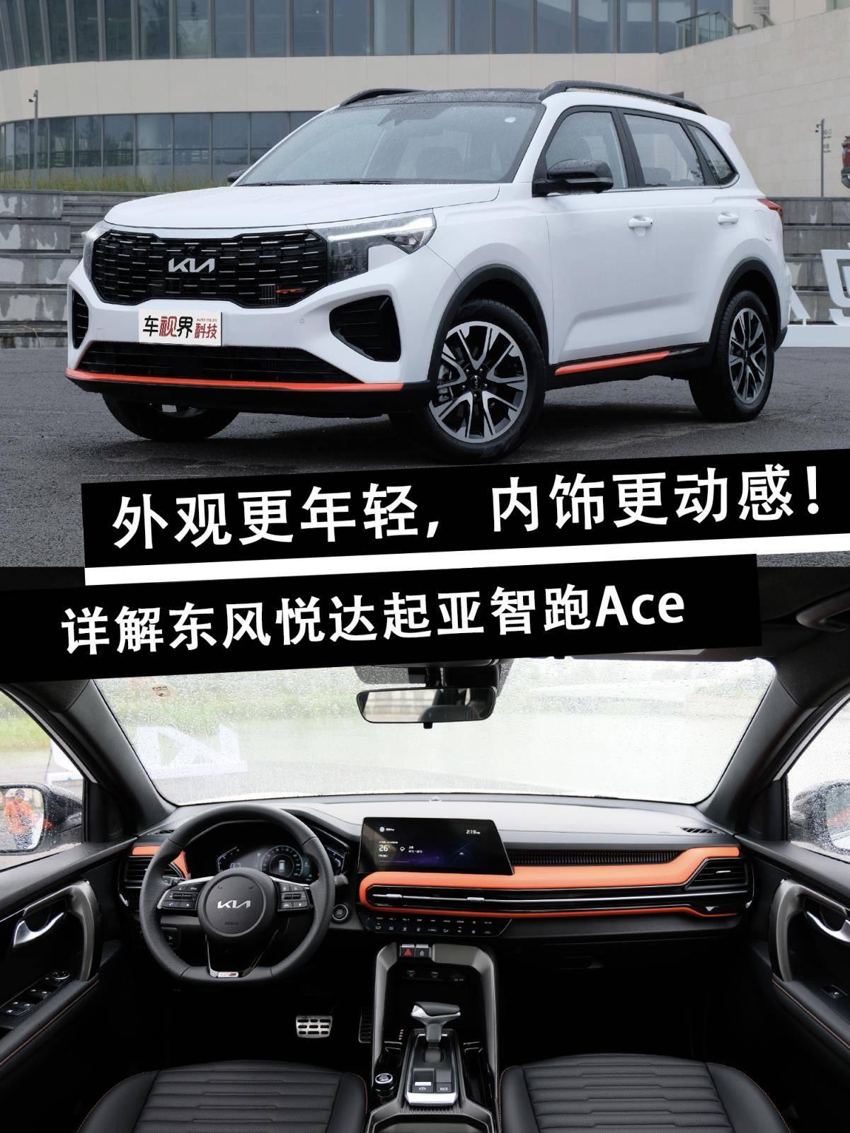 东风悦达起亚智跑Ace将于7月上市 更年轻更动感
