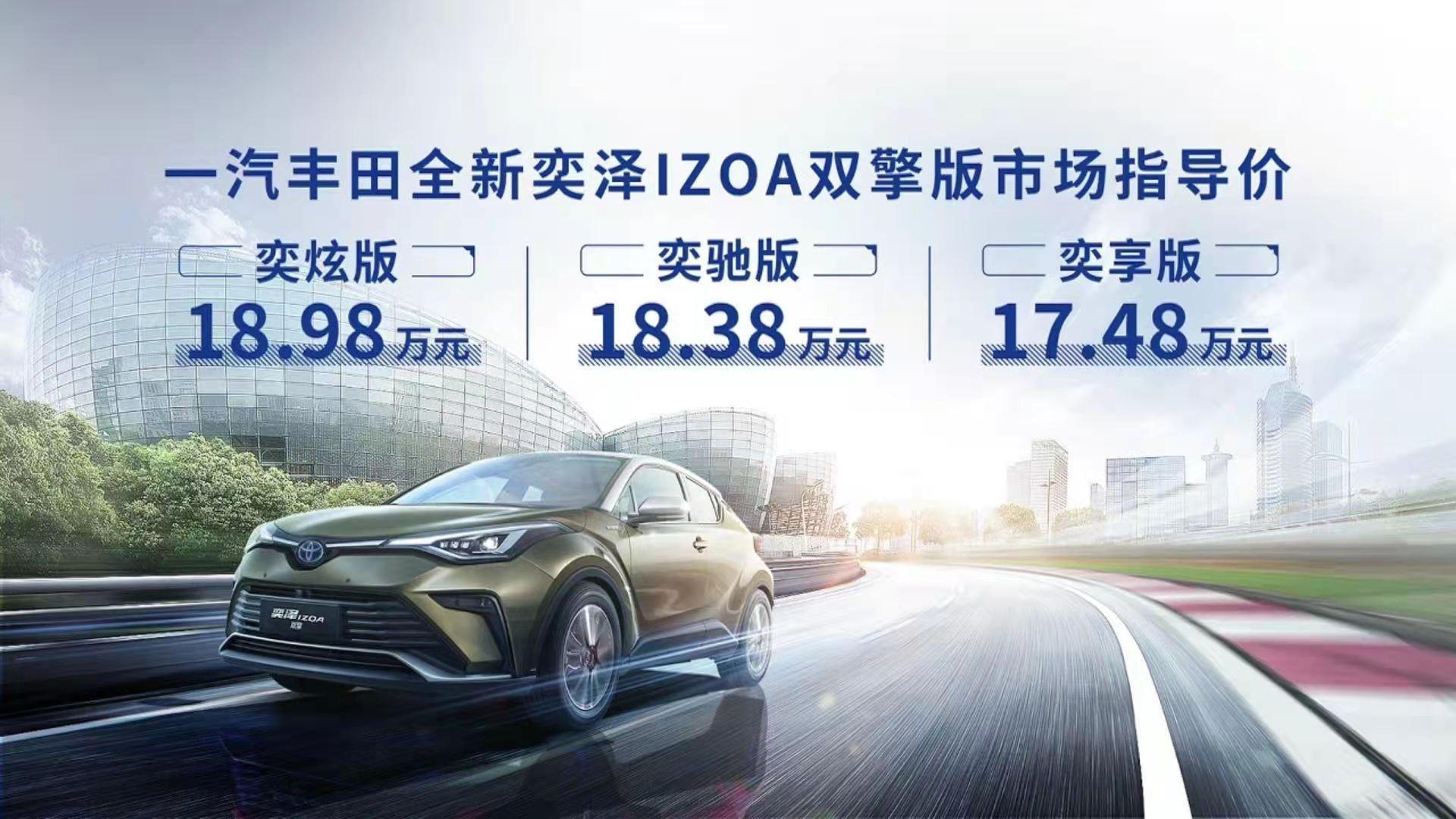 全新奕泽IZOA正式上市 双擎版售17.48万-18.98万元