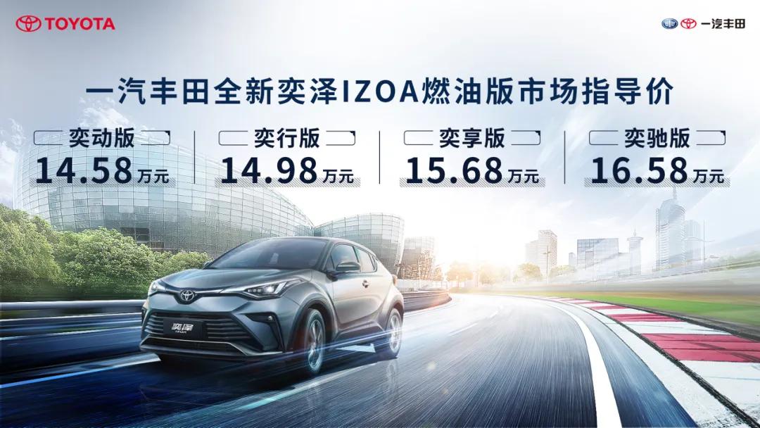 新增混合动力双擎车型,丰田奕泽IZOA上市售价14.58万元起