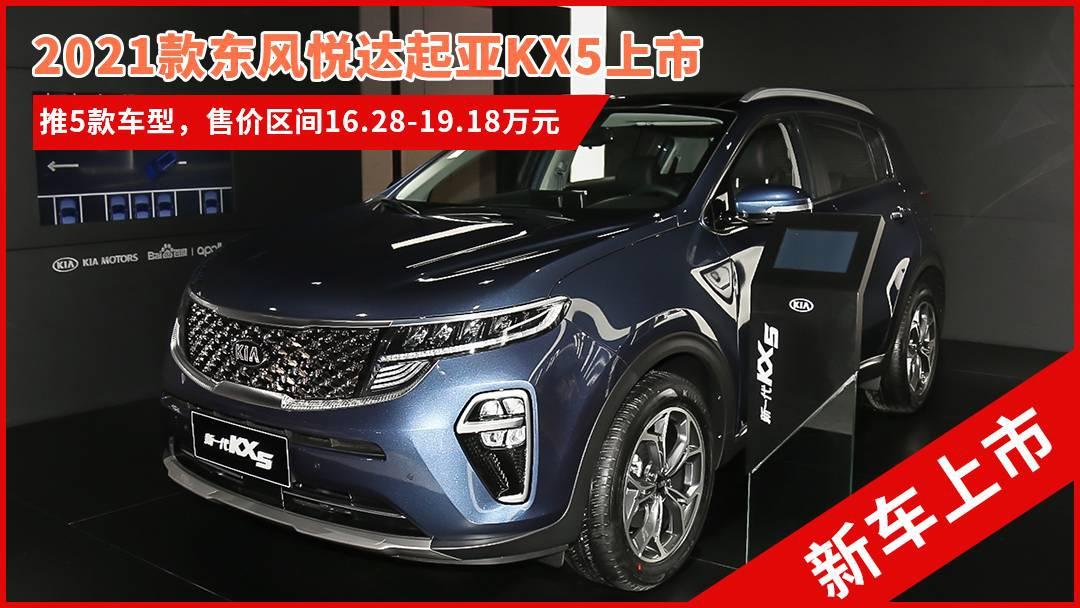 精简车型配置升级 2021款东风悦达起亚KX5上市