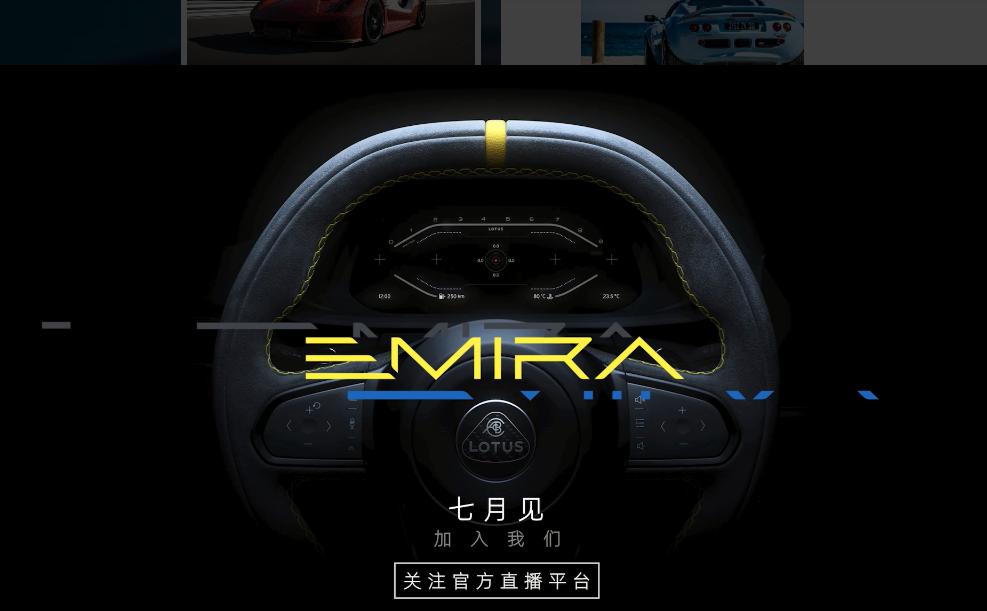 7月正式亮相,路特斯最后一款燃油跑车EMIRR发布预告视频
