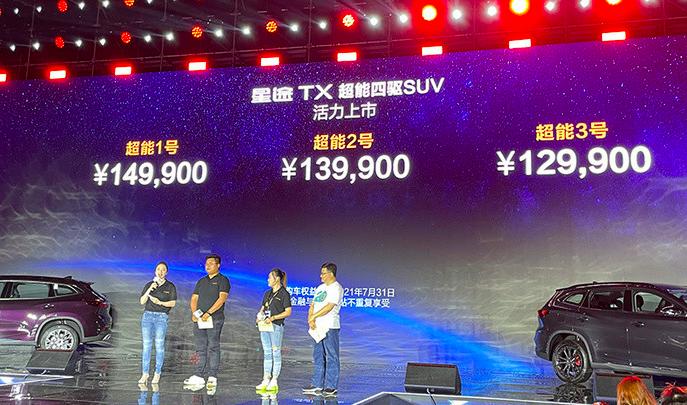 售12.99万起,星途TX超能四驱版正式上市