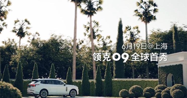 领克09将于6月19日全球首秀