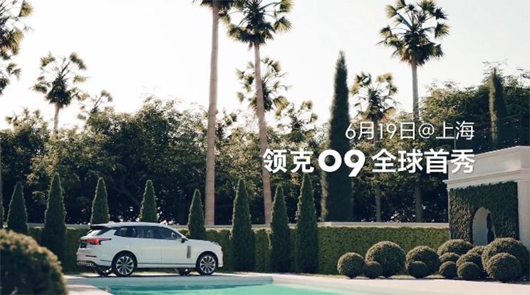 宝马新款X3/X4家族官图亮相,领克09将于6月19日全球首秀