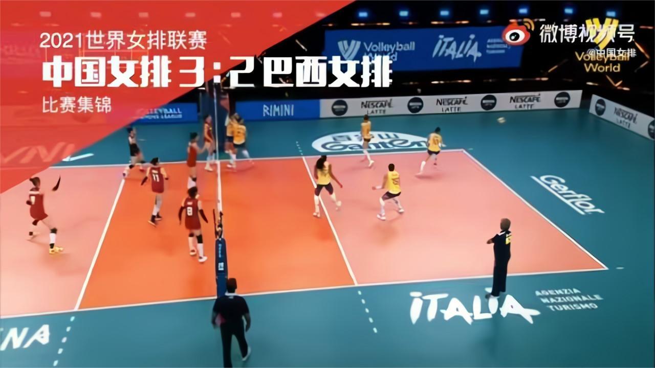 张常宁36分!中国女排战胜巴西女排